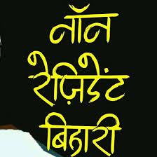 Non Resident Biharis