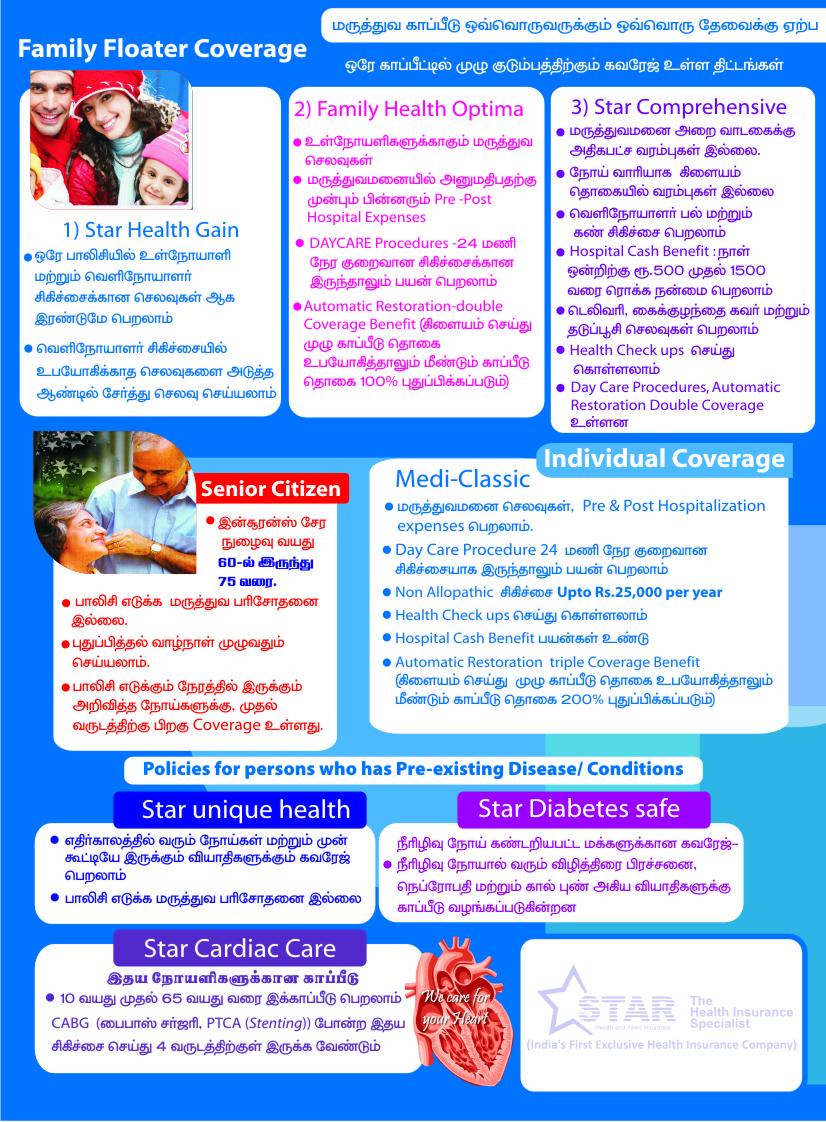 Family Star Health Insurance Brochure - Insurance